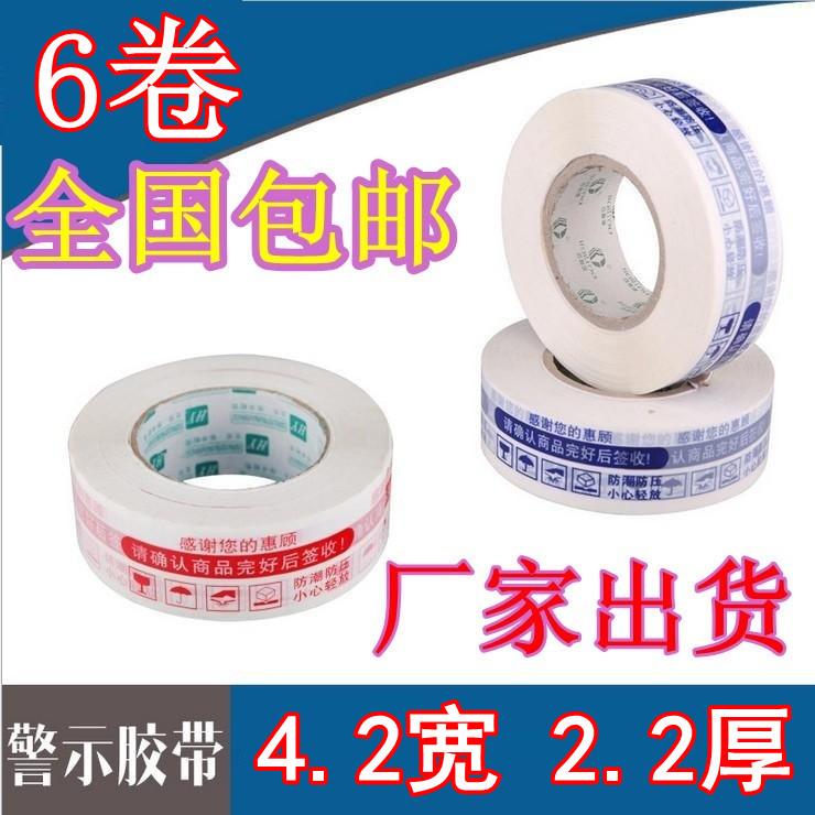 Красный синий Предупреждающая ленточная клейкая лента 4.5 золотая бумага слово прозрачный высокая Вязкость Taobao выразить ленты воспроизведения пакет