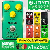 Joyo Mezolol Electric guitar single block effect classic overload speaker analog delayed heavy metal distortion power supply device
