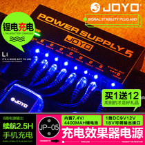 Joyo mezolol JP05 Outdoor Multi-channel filter noise Reduction rechargeable mobile single-block effect power supply 9v12v18v