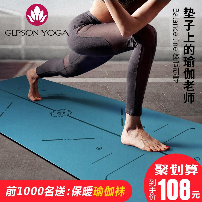 Выдающийся простой лес 5mm природный резина коврик для йоги. мужской и женщины фитнес подушка специальность расширять 68 скольжение нефрит Цзя подушка тиран подушка