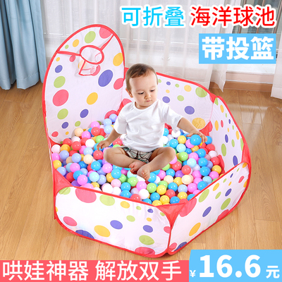 Children's toys ocean ball pool sand pool can shoot indoor household mats baby fence play house colored balls