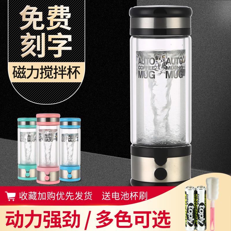 新品玻璃磁力自动无轴电动搅拌杯