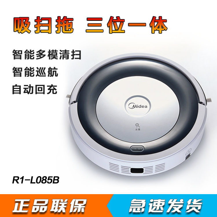 Midea sweeping robot l085b / l083b household remote control recharge planning suction, sweeping and towing integrated machine vacuum cleaner