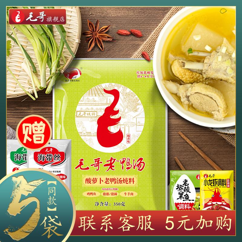 毛哥酸萝卜老鸭汤炖汤调料350g*5袋清汤火锅底料煲汤调味品作料