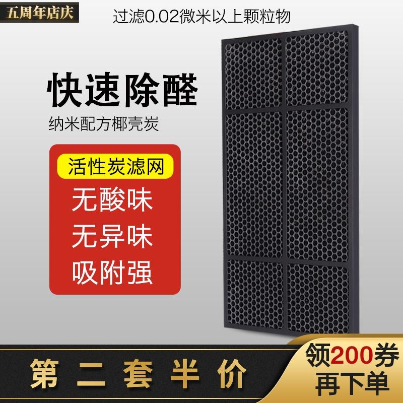 薄款适配安利逸新空气净化器(三孔插头)除甲醛过滤网活性炭滤芯