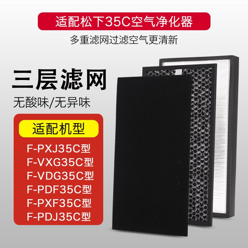 适配松下空气净化器F PXJ35C活性炭HEPA过滤网F PDF35C套装除甲醛
