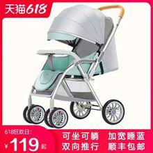 童宝婴儿推车可坐可躺超轻便携折叠简易四轮手推车新生儿童婴儿车