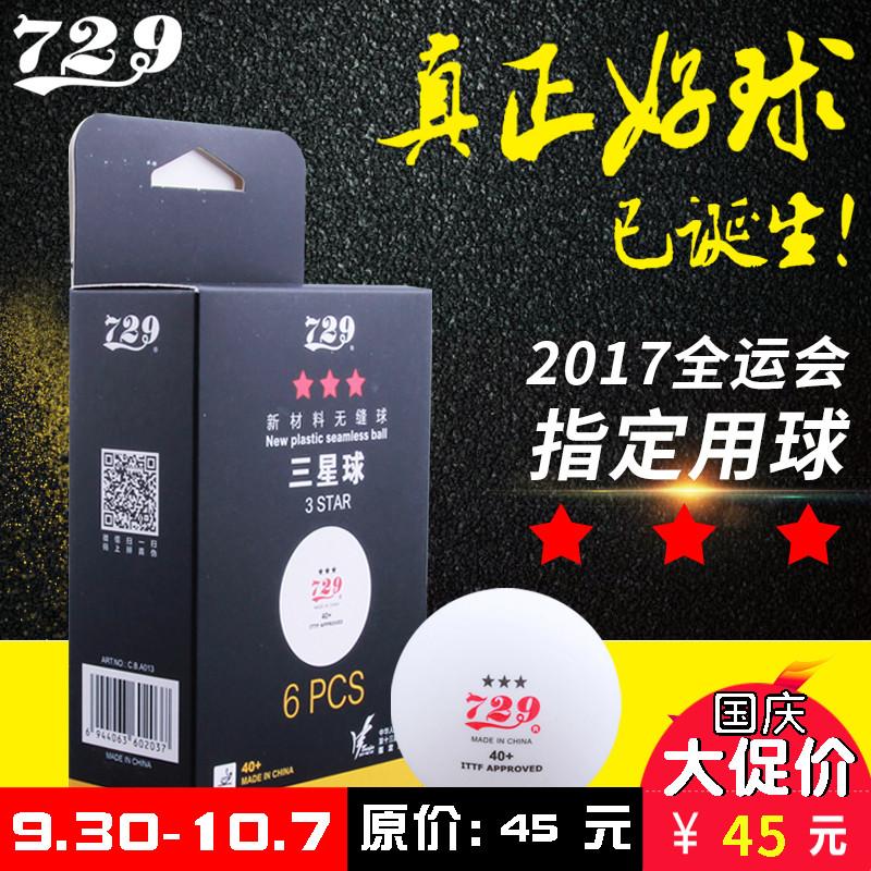 729乒乓球三星级省队全运会训练比赛用兵乓球无缝球新材料3星40+
