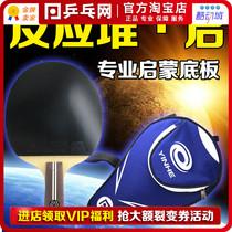 乒乓网反应堆-启 乒乓球底板 儿童专用细柄 双面反胶直横拍成品拍