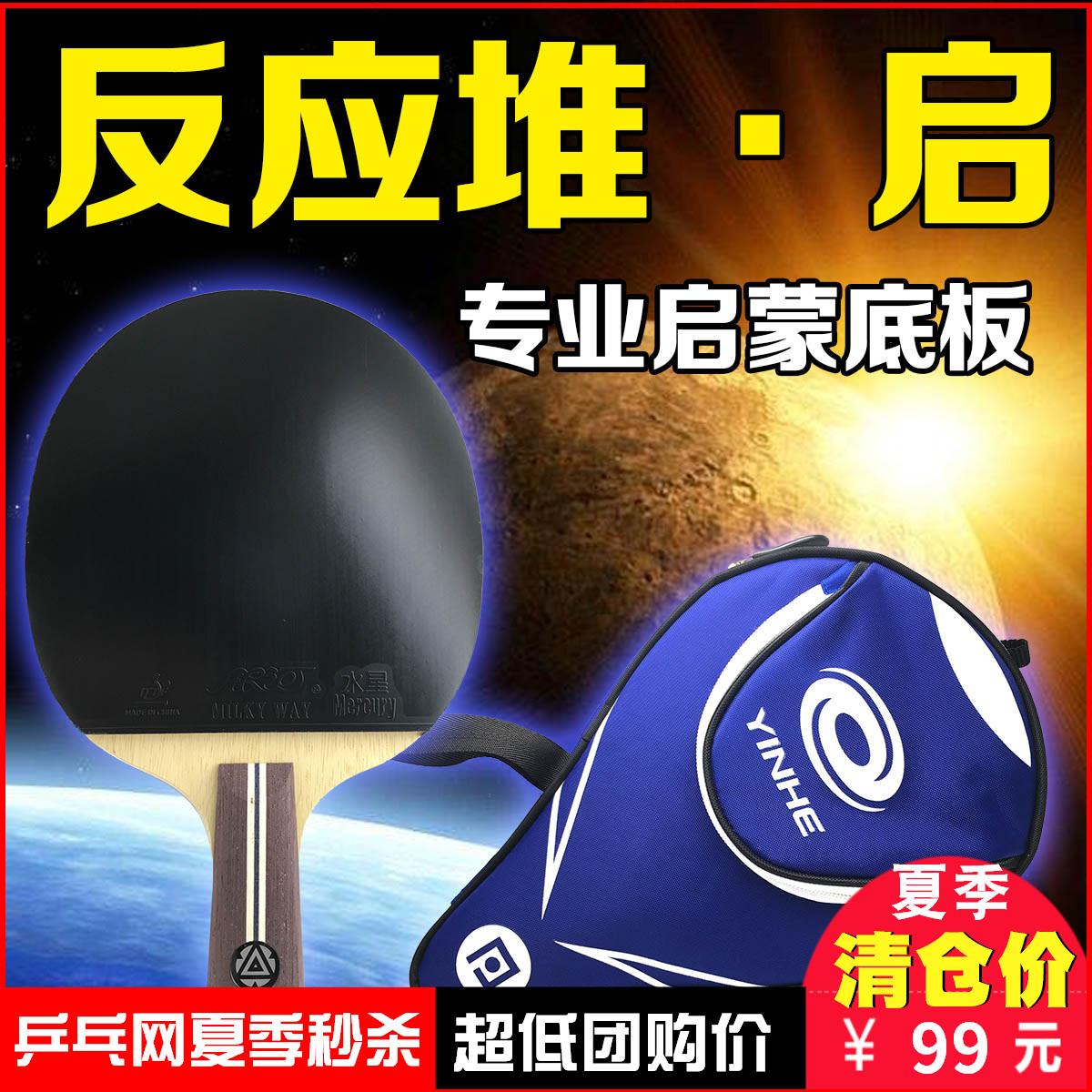 乒乓�W反��堆-�� 乒乓球底板 �和��S眉�柄 �p面反�z直�M拍成品拍