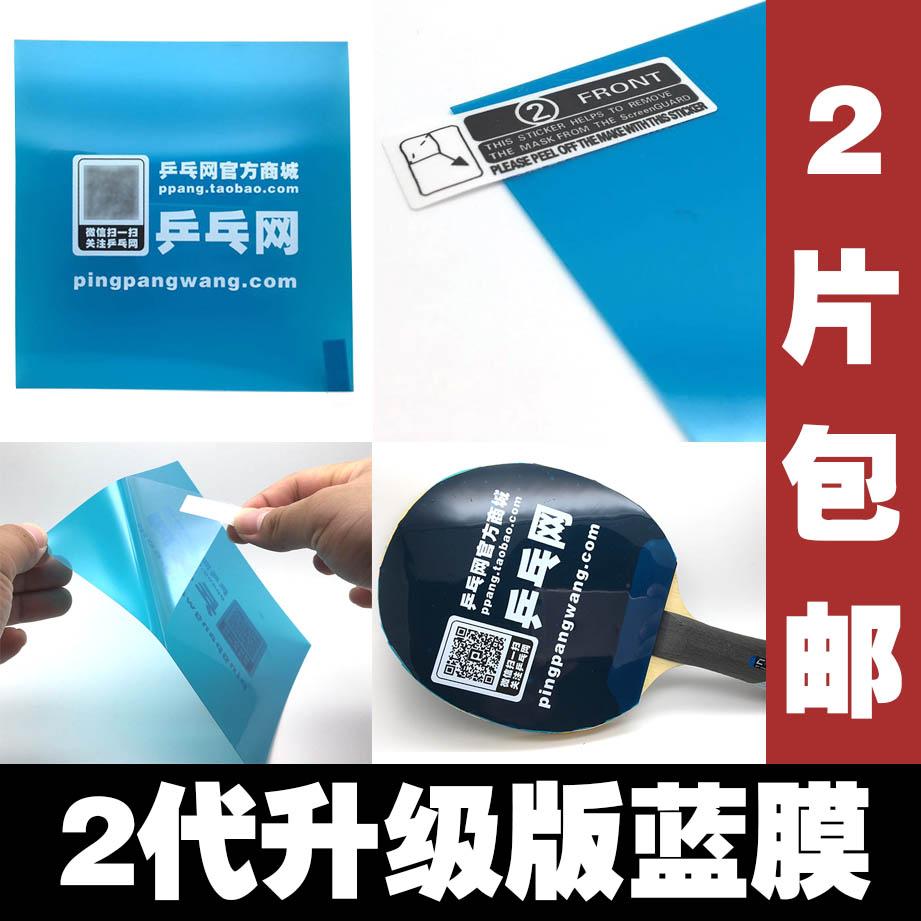 Пинг-понг чистая синий мембрана настольный теннис липкость вяжущий секс резина специальный высокий файлы кутикула защитной пленки ( синяя пленка )