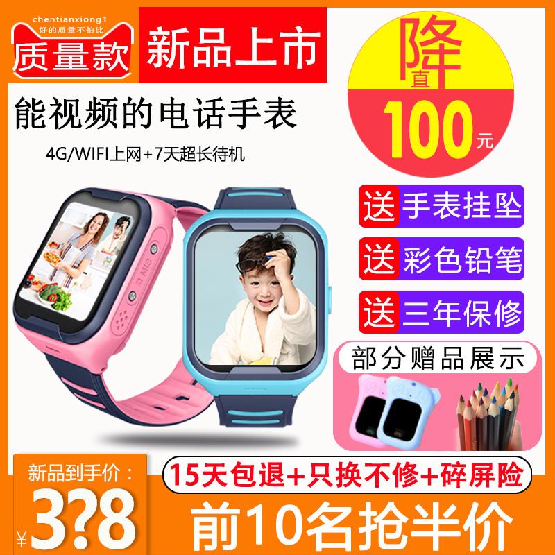 全网通可以视频通话4G儿童电话手表适用小天才黑猫男女孩学生z5z6