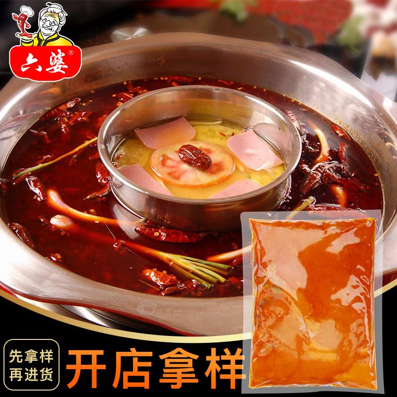 六婆牛油火锅底料500g 餐饮拿样批发开店调味料串串麻辣烫火锅料