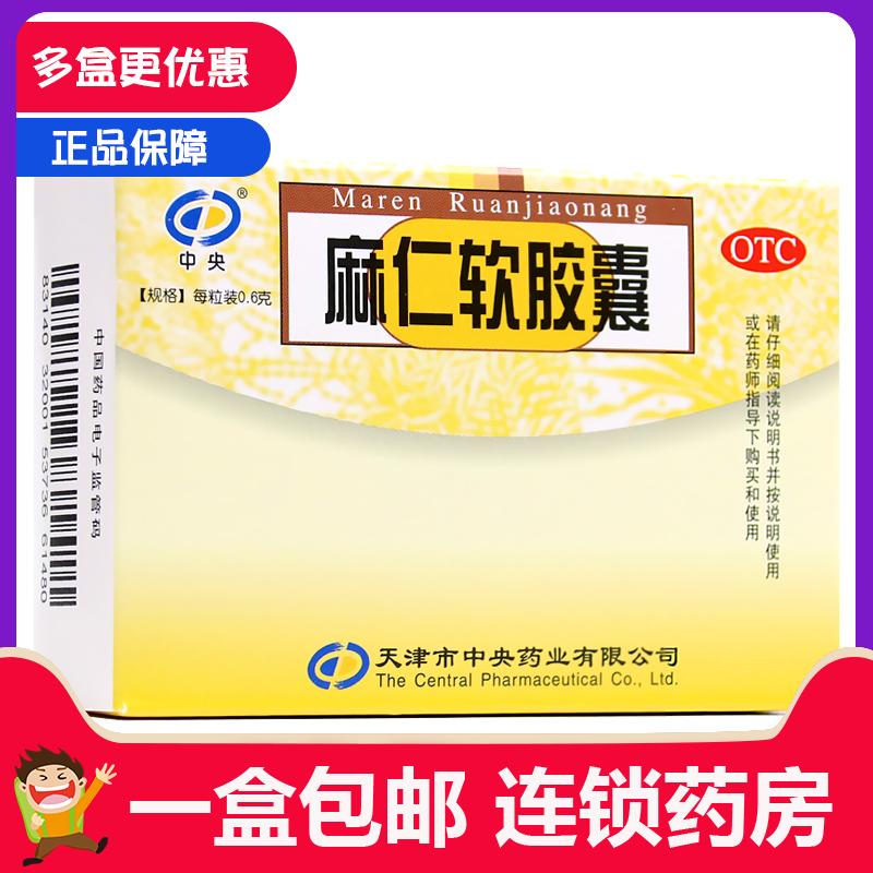热销0件包邮中央麻仁0.6 g*10粒/盒润肠软胶囊
