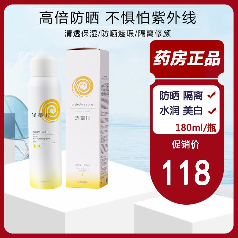 Tiktok Shin Chuan water light protection spray beauty spray 180ml moisture retention and isolation jh1