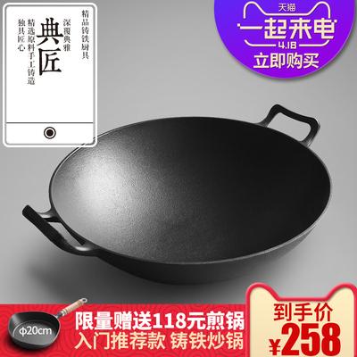 典匠鑄鐵鍋是純鐵的嗎,評測
