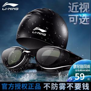 领3元券购买李宁泳镜泳帽套装男高清女游泳眼镜