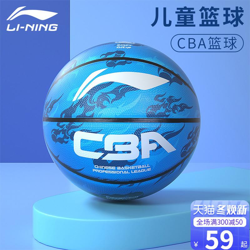 李宁篮球儿童幼儿园5号7号五号4号6小学生男女生专用训练正品蓝球