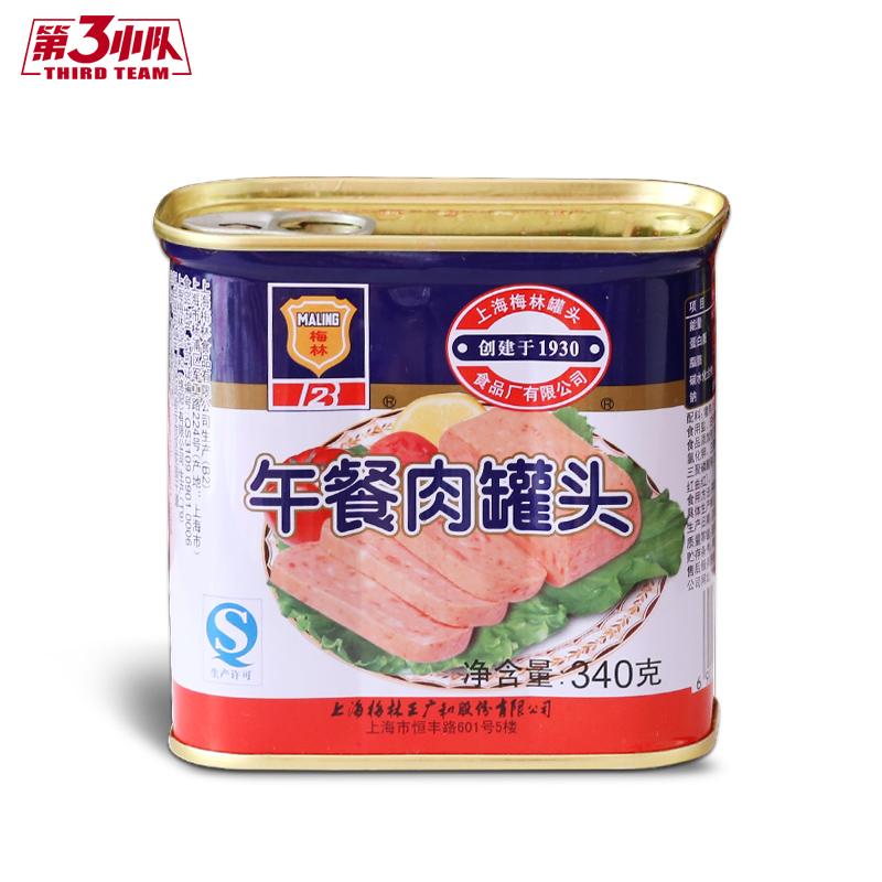 上海梅林午餐肉罐头即食猪肉火腿三明治麻辣香锅涮火锅食材340g*3