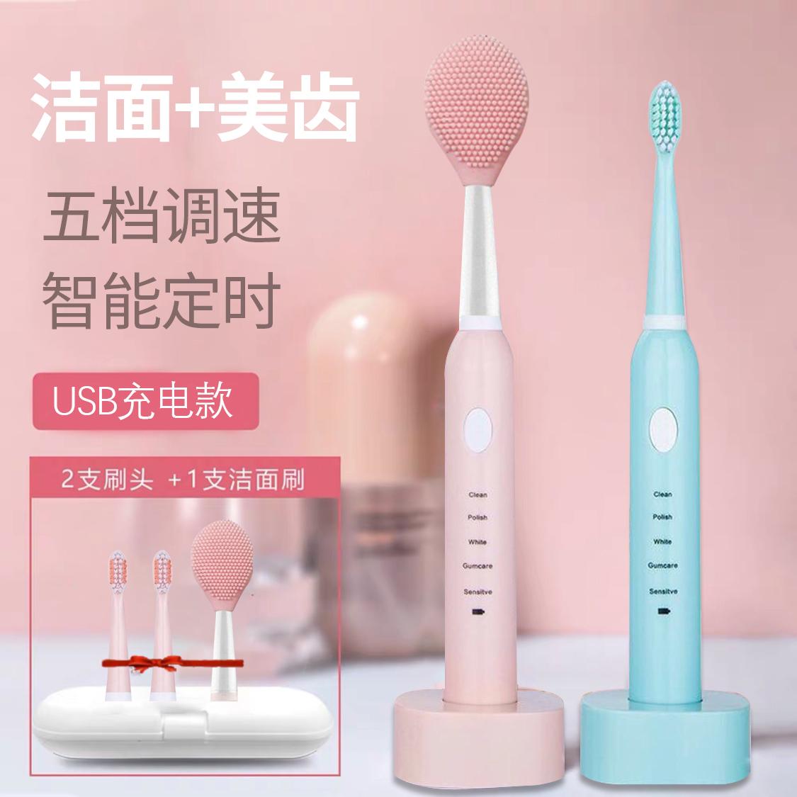 电动牙刷成人儿童洁面仪洗脸牙刷USB充电款电动牙刷软毛牙刷淘宝优惠券