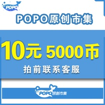 Seconds Popo coin Popo original market account recharge 5000 coins 10000 coins popo recharge 20000 coins