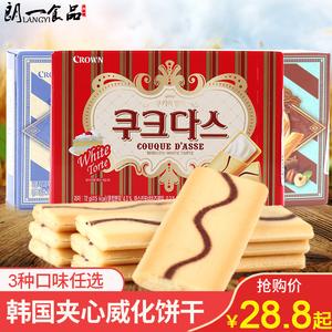 韩国进口零食品 Crown可瑞安克丽安奶油夹心蛋卷6盒 榛子威化饼干