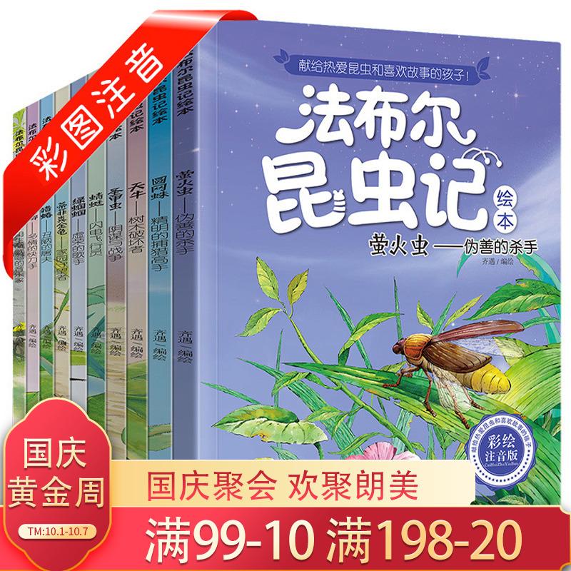 法布尔昆虫记全集注音版全套故事书28.00元包邮