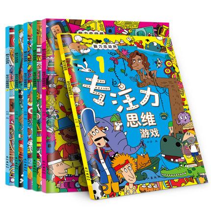 脑力总动员 专注力思维游戏全6册儿童左右脑开发逻辑思维训练书幼儿 3-4-5-6-9-12岁动物大发现益智游戏玩具书畅销少儿找不同找茬