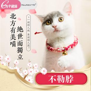 日本和風可愛貓項圈貓鈴鐺項圈頸圈