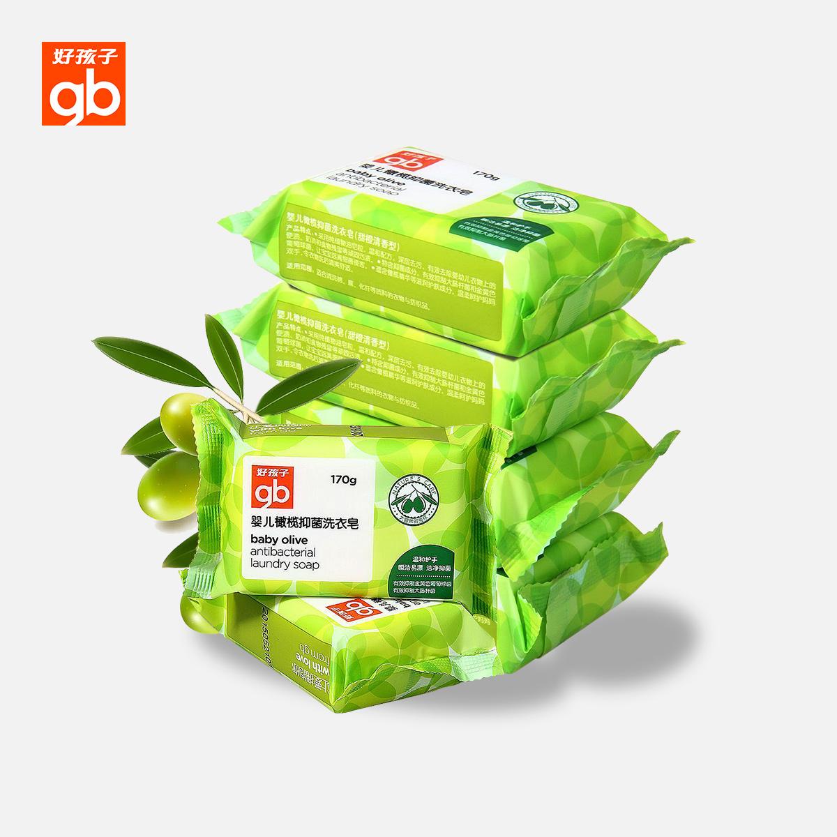 好孩子橄欖抑菌嬰兒寶寶兒童 洗衣皂天然bb香皂肥皂170g^~6包郵