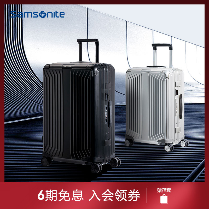 Samsonite/新秀丽旅行箱铝镁合金拉杆箱商务行李箱20/25/28寸 CS0
