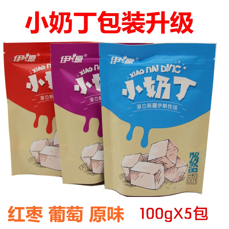 100克*5袋新包装热巴 新疆特产浓缩奶酪伊源原味小奶丁奶疙瘩