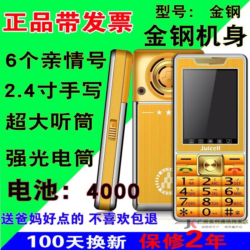 金太阳JC-V9金钢金属机身大听筒中老人手机触屏手写大屏老人手机