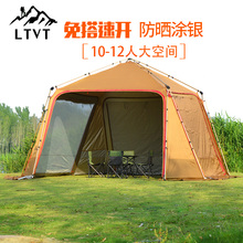 LTVT Automatic Sky Tent Outdoor Silver-coated Sunscreen Rain Free of Speed Opening Outdoor Self-driving Sky Curtain Shelter