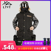 LTVT Single board two-board ski suit outdoor mens ski top ski suit set winter thickened Korea
