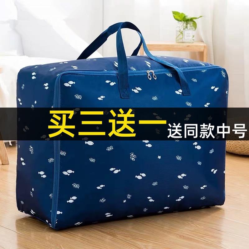 被子收纳袋防潮行李袋超大装衣服衣物整理袋搬家打包袋棉被收纳箱