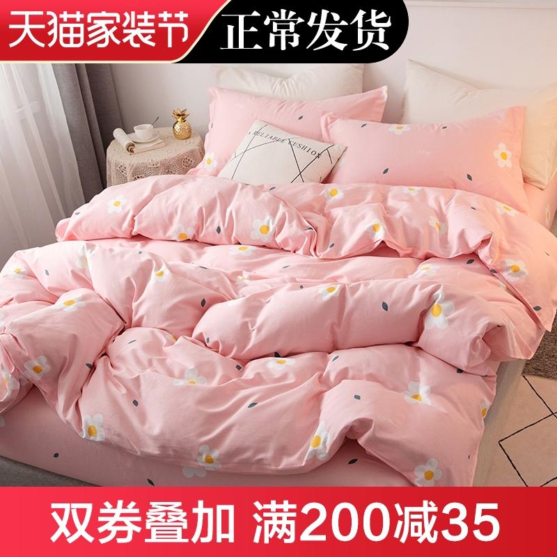 恬梦家纺四件套全棉纯棉1.5m床上用品学生宿舍床单被套三件套冬季