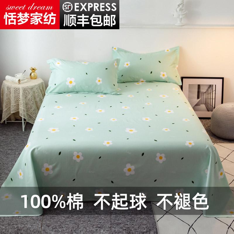 床单单件100%纯棉1.2m学生宿舍单人1.5米双人被单三件套2*2.3全棉