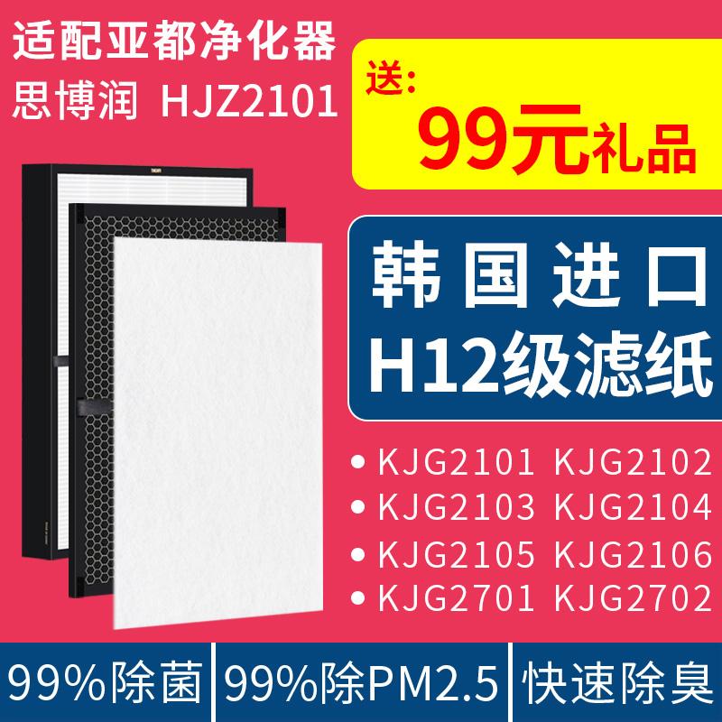 思博润配亚都空气净化器滤网滤芯KJG2104 2702 2701 2105 HJZ2101