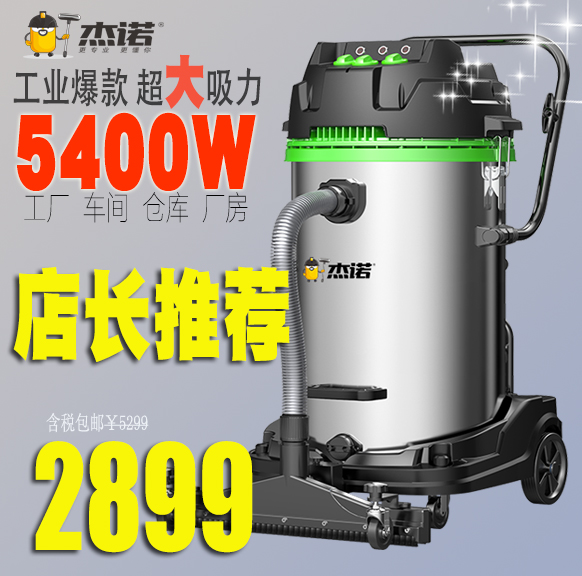 Jano industrial vacuum cleaner 5400w high power strong suction factory workshop dry and wet jn301t