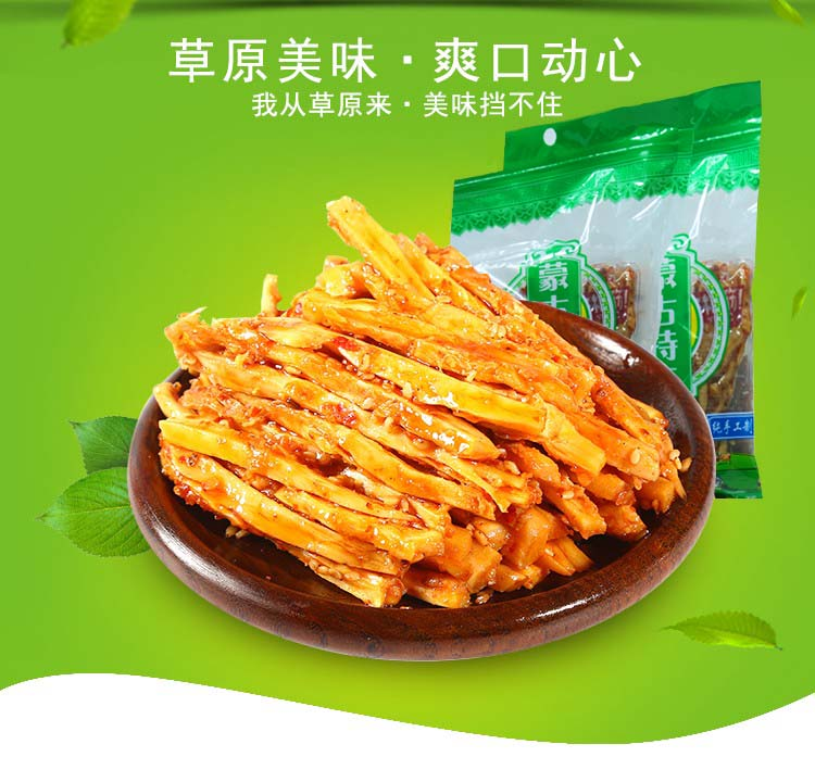 Baoyou Ximeng specialty beef tendon outdoor snacks pickled beef tendon delicious salty flavor dried meat cooked products