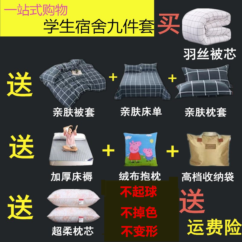 Four piece quilt, six piece bedding, one pair summer quilt, air conditioner quilt, bedding, spring and autumn student dormitory