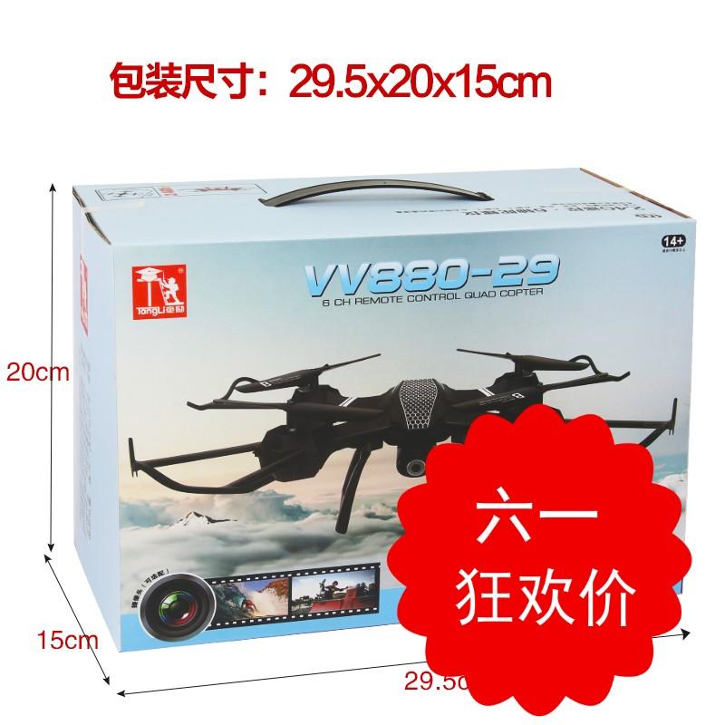 [白鹭百货超市电动,遥控飞机]儿童智能无人机遥控飞机四轴飞行器超耐月销量5件仅售93.96元
