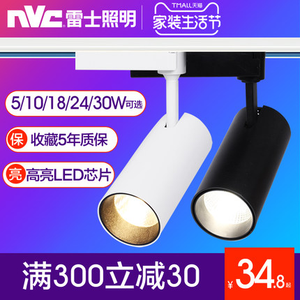 nvc-lighting 雷士照明 <font color='red'><b>led</b></font>轨道射灯 5瓦