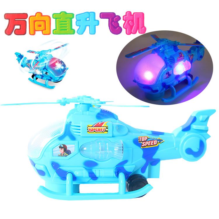 创意儿童玩具批发闪光电动飞机直升机模型 小孩玩具夜市地摊热销