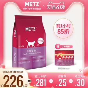 metz /玫斯无谷物生鲜全价猫咪猫粮