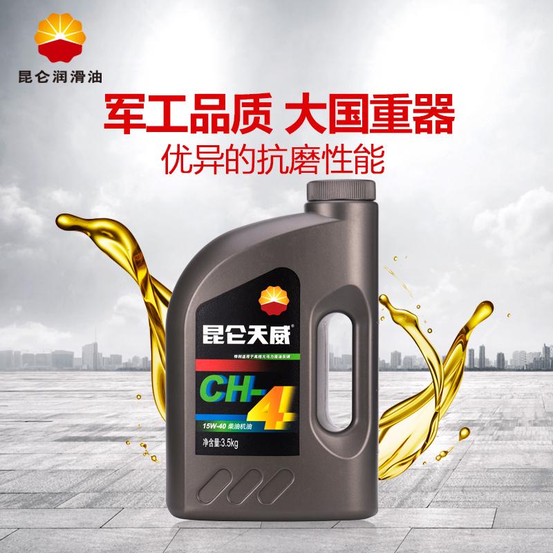 昆仑润滑油天威CH-4柴油机油15W-40汽车发动机保养机油3.5kg正品