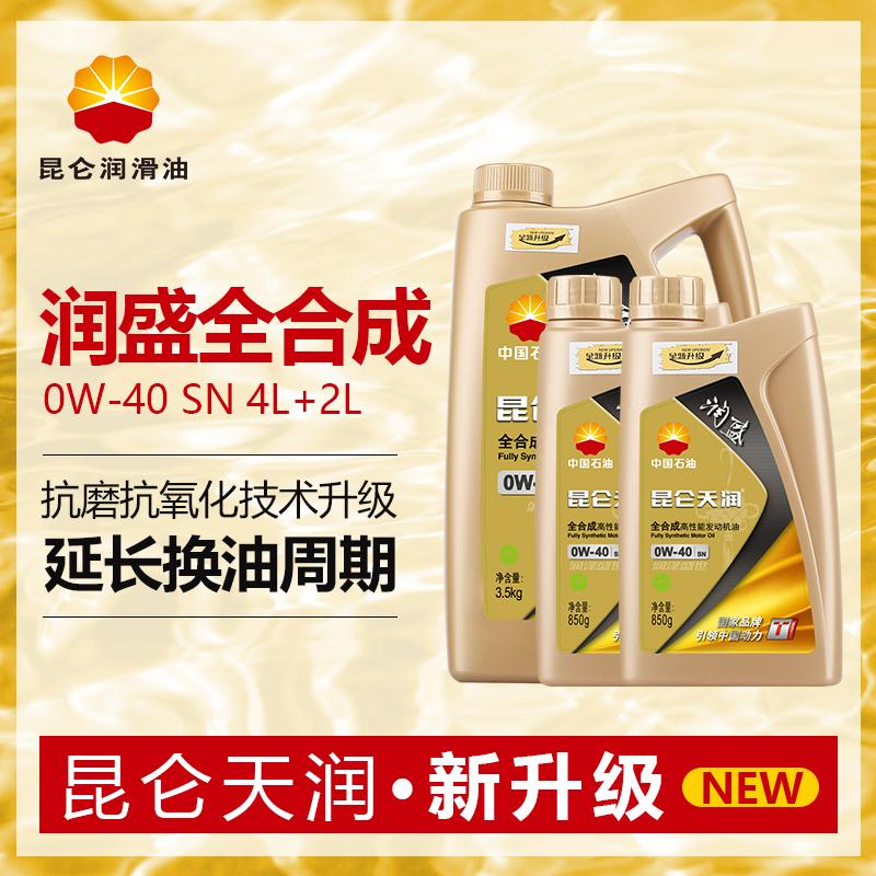 昆仑润滑油天润润盛全合成SN汽车发动机汽油机油0W-40正品6L