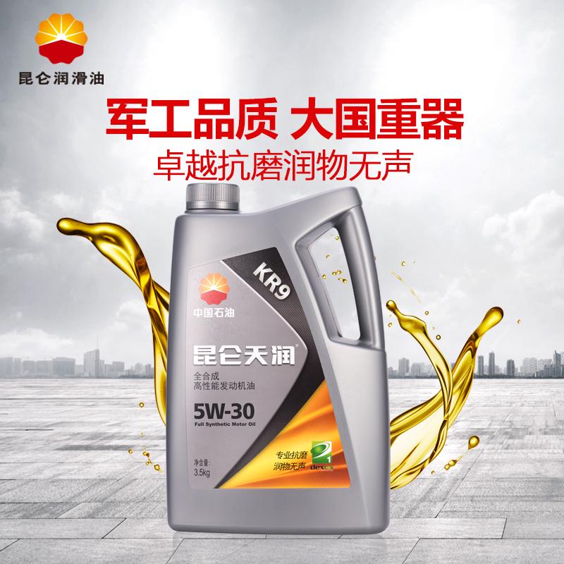 昆仑润滑油天润KR9全合成SN级汽车发动机机油5W-30正品4L