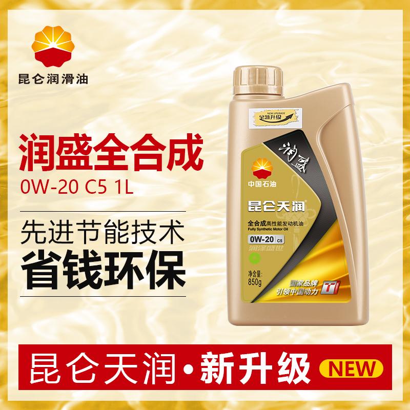 昆仑润滑油天润润盛全合成汽车发动机汽油机油0W-20C5新品1L正品
